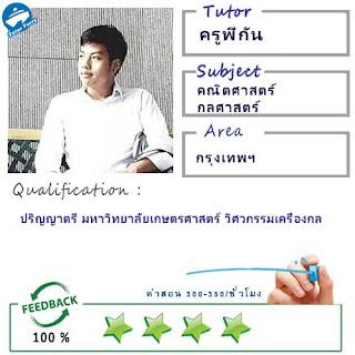 ครูพี่กัน (ID : 13732) สอนวิชาคณิตศาสตร์ ที่กรุงเทพมหานคร