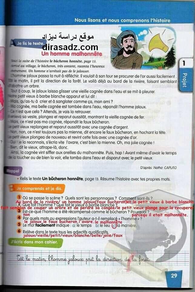 حل تمارين الصفحة 29 اللغة الفرنسية للسنة الثانية متوسط الجيل الثاني