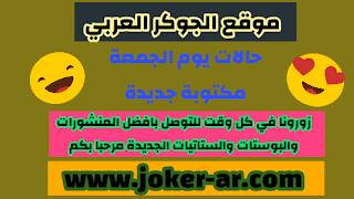 حالات يوم الجمعة مكتوبة جديدة 2020 - الجوكر العربي