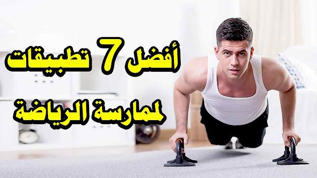 أفضل 7 تطبيقات لممارسة الرياضة في المنزل
