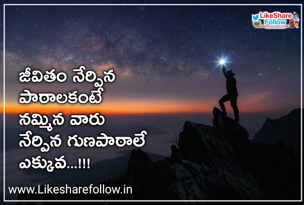 Top-Good-night-quotes-inspirational-messages-in-Telugu-message