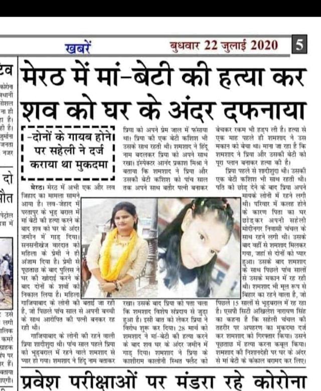 लव जिहाद: उत्तर प्रदेश के मेरठ में युवक ने महिला और उसकी बेटी को मार कर, उन्हें घर में दफनाया