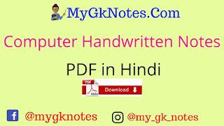 Computer Handwritten Notes pdf in Hindi