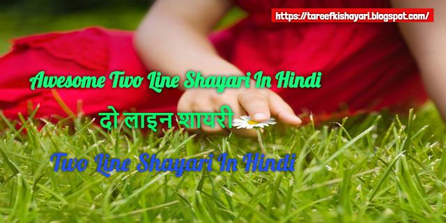Awesome Two Line Shayari in hindi | Two line shayari in hindi