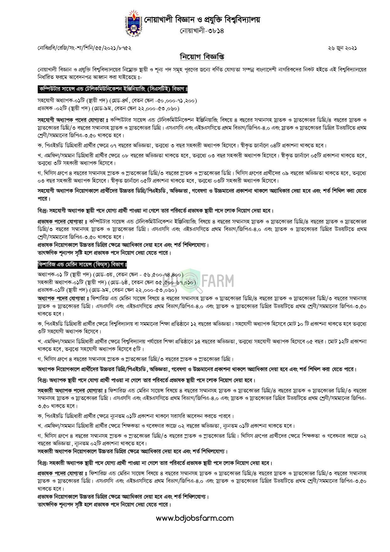নােয়াখালী বিজ্ঞান ও প্রযুক্তি বিশ্ববিদ্যালয় নিয়ােগ বিজ্ঞপ্তি