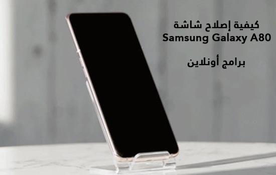 كيفية إصلاح شاشة Samsung Galaxy A80