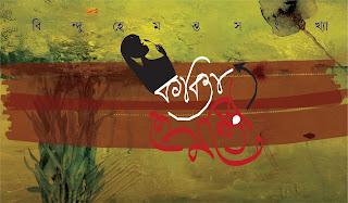 হেমন্তের কবিতা সংখ্যা