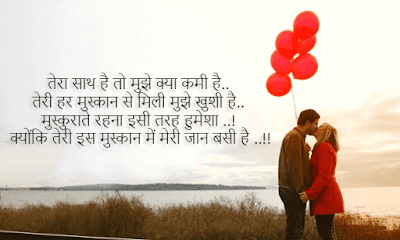 Love status for fb in hindi language