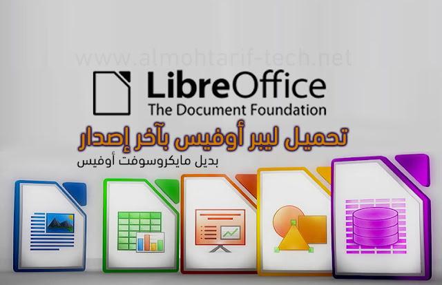 تحميل برنامج ليبر اوفيس ويندوز 7
