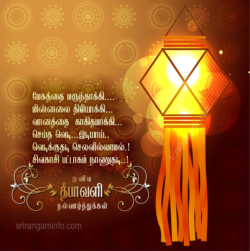Happy Diwali Quotes in Tamil 2018