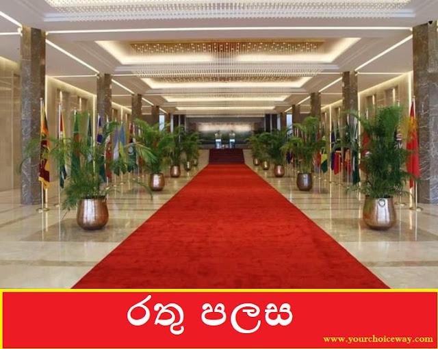 රතු පලස (Rathu Palasa - Red Carpet) - Your Choice Way