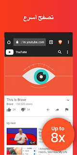 تحميل تطبيق  متصفح Brave Privacy Browser Fast,free and safe browser 1.1.1.apk
