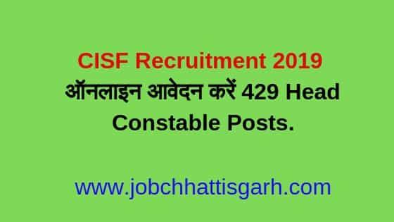 CISF Recruitment 2019,cisf recruitment,cisf head constable recruitment 2019,cisf job 2019,cisf bharti 2019,cisf head constable bharti 2019,cisf jobs 2019,cisf head constable online form 2019