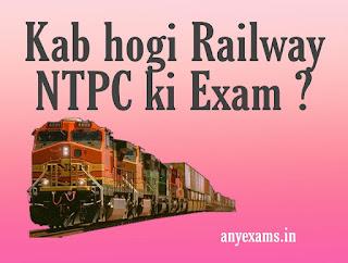 RRB ntpc:Kab hogi Railway NTPC  ki Exam?