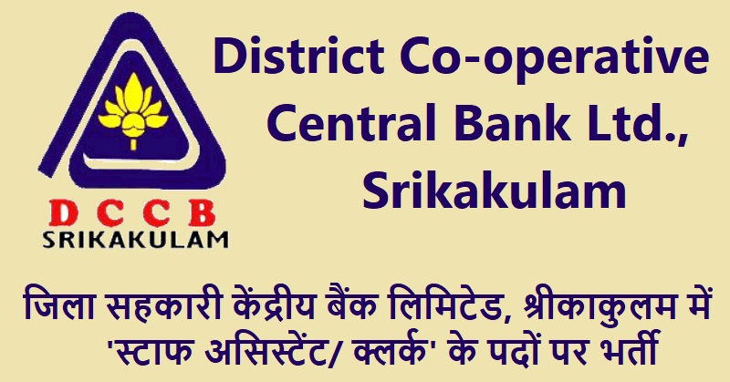 Srikakulam DCCB Recruitment 2019