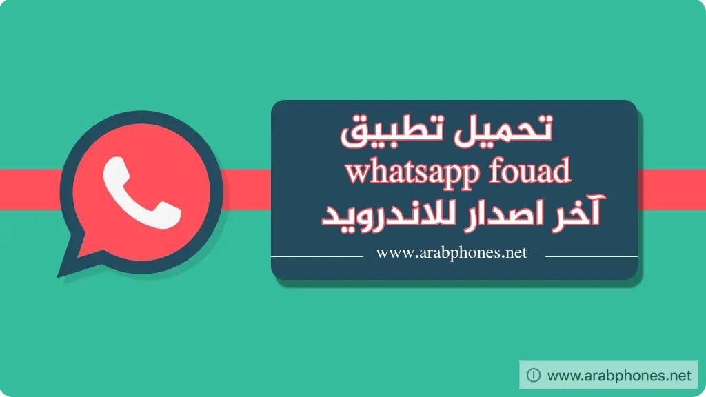 تحميل تطبيق whatsapp fouad آخر اصدار للاندرويد