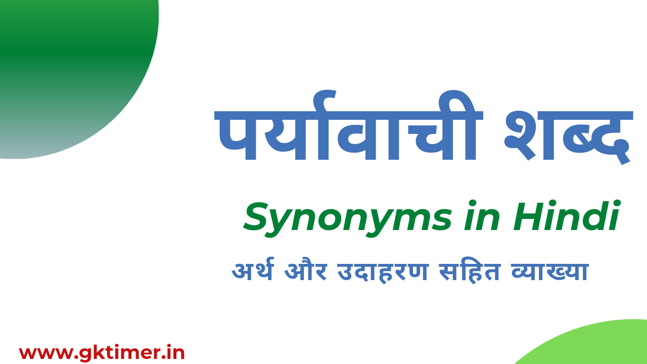 पर्यावाची या समनार्थक शब्द || Synonyms in Hindi || Synonyms meaning in hindi