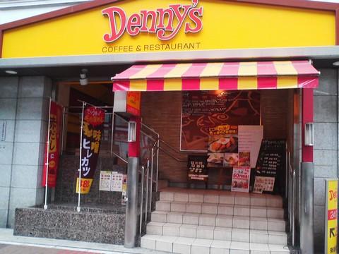 外観2 デニーズ名古屋東新町店