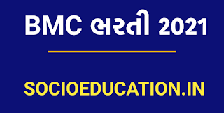 BMC Recruitment for 55 Sr. Clerk, Executive Engineer, Technical Assistant, Sanitary Sub Inspector & Others Posts 2021 (OJAS)