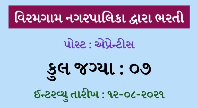 Viramgam Nagarpalika Recruitment 2021, ITI Pass trade Apprentice, apprentice Job 2021, apprentice bharti 2021,Nagarpalika Recruitment 2021