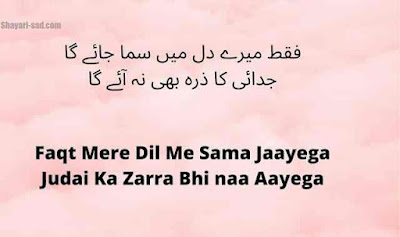 Latest Love Quotes In Urdu