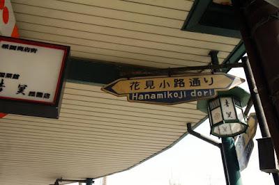 10D9N Spring Japan Trip: Japanese Cream Puff at Hanamikoji-dori, Gion