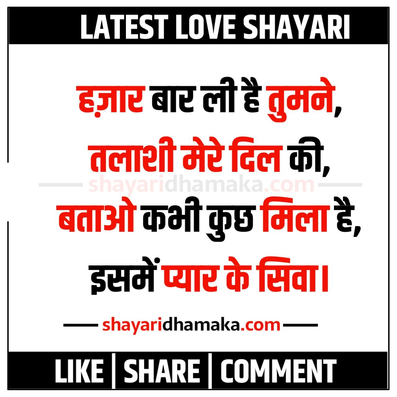 हज़ार बार ली है तुमने - Latest Love Shayari