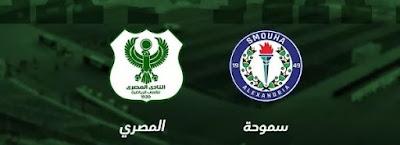 مشاهدة مباراة سموحة والمصرى البورسعيدى بث مباشر 21-9-2020 الدوري الممصري