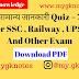 General Knowledge Quiz = 7 PDF Download In Hindi