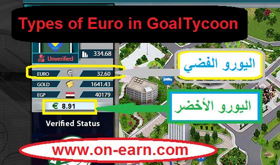 شرح وتوضيح الفارق بين نوعي اليورو في جول تايكون الربحية Types of Euro in GoalTycoon