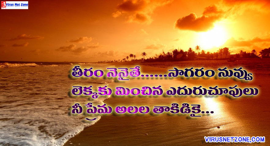 Love Feeling Quotes In Telugu: Heart Touching Love Feeling Quotes In Telugu Images,Heart