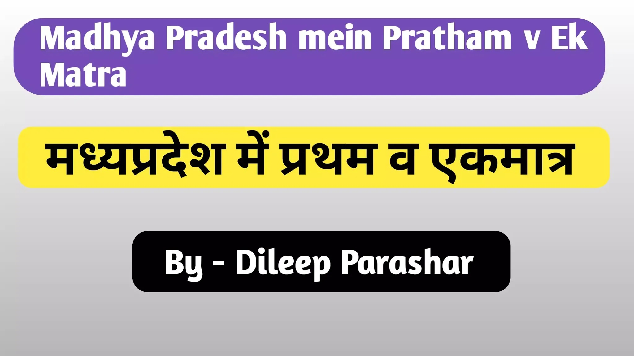 MP GK : Madhya Pradesh mein Pratham v Ek Matra|| मध्यप्रदेश में प्रथम व एकमात्र