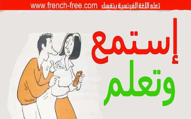 حوارات رائعة للمبتدئين تُعلمك اللغة الفرنسية والتحدث بها بشكل رائع 18 تعلم الفرنسية Learn french