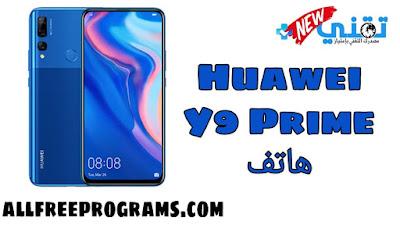 هاتف Huawei Y9 Prime : أسعار و مواصفات هاتف هواوي Huawei Y9 Prime 2019