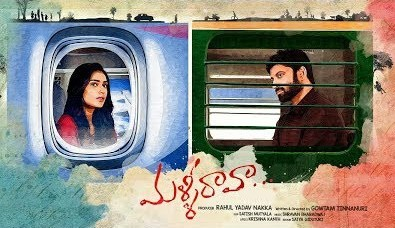 malii-raava-full-movie-hd-download