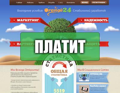 Скриншоты выплат с игры orange24.farm