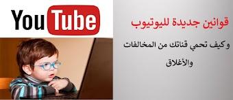 قوانين جديدة لليوتيوب و كيف تحمي قناتك من المخالفات والأغلاق