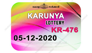kerala lottery result, kerala lottery kl result, yesterday lottery results, lotteries results, keralalotteries, kerala lottery, (keralalotteryresult.net), kerala lottery result live, kerala lottery today, kerala lottery result today, kerala lottery results today, today kerala lottery result, Karunya lottery results, kerala lottery result today Karunya, Karunya lottery result, kerala lottery result Karunya today, kerala lottery Karunya today result, Karunya kerala lottery result, live Karunya lottery KR-476, kerala lottery result 5.5.2020 Karunya KR-476 5 October 2020 result, 5 5 2020, kerala lottery result 5-5-2020, Karunya lottery KR-476 results 5-12-2020, 5/12/2020 kerala lottery today result Karunya, 5/5/2020 Karunya lottery KR-476, Karunya 5.12.2020, 5.12.2020 lottery results, kerala lottery result december 5 2020, kerala lottery results 5th October 2020, 5.12.2020 week KR-476 lottery result, 5.12.2020 Karunya KR-476 Lottery Result, 5-12-2020 kerala lottery results, 5-12-2020 kerala state lottery result, 5-12-2020 KR-476, Kerala Karunya Lottery Result 5/12/2020