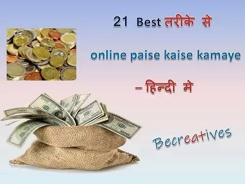 अनलाइन पैसे कैसे कमाए के बारे मे सबसे अच्छे तरीके बताए गए है। कि paise kaise kamaye , ghar baithe online paise kaise kamaye आदि ।