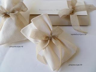 μπομπονιερα γαμου φάκελος-πουγκι ρομαντικη με φιογκο απο γαζα μπεζ της αμμου-προσκλητηριο γαμου μπεζ λευκο χειροποιητο