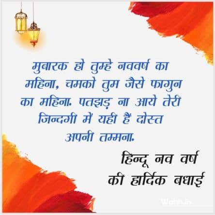 2021 Hindu New Year Wishes