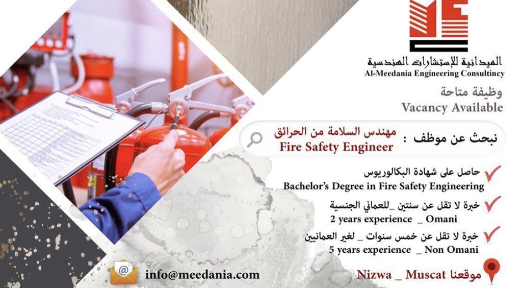 شركة الميدانية Meedania للإستشارات الهندسية   وظيفة شاغرة