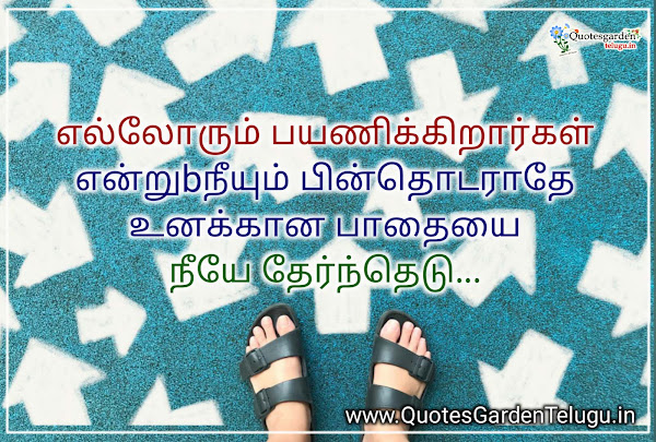 Best motivational life quotes in Tamil images