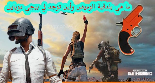 ما هو مسدس الوميض في ببجي