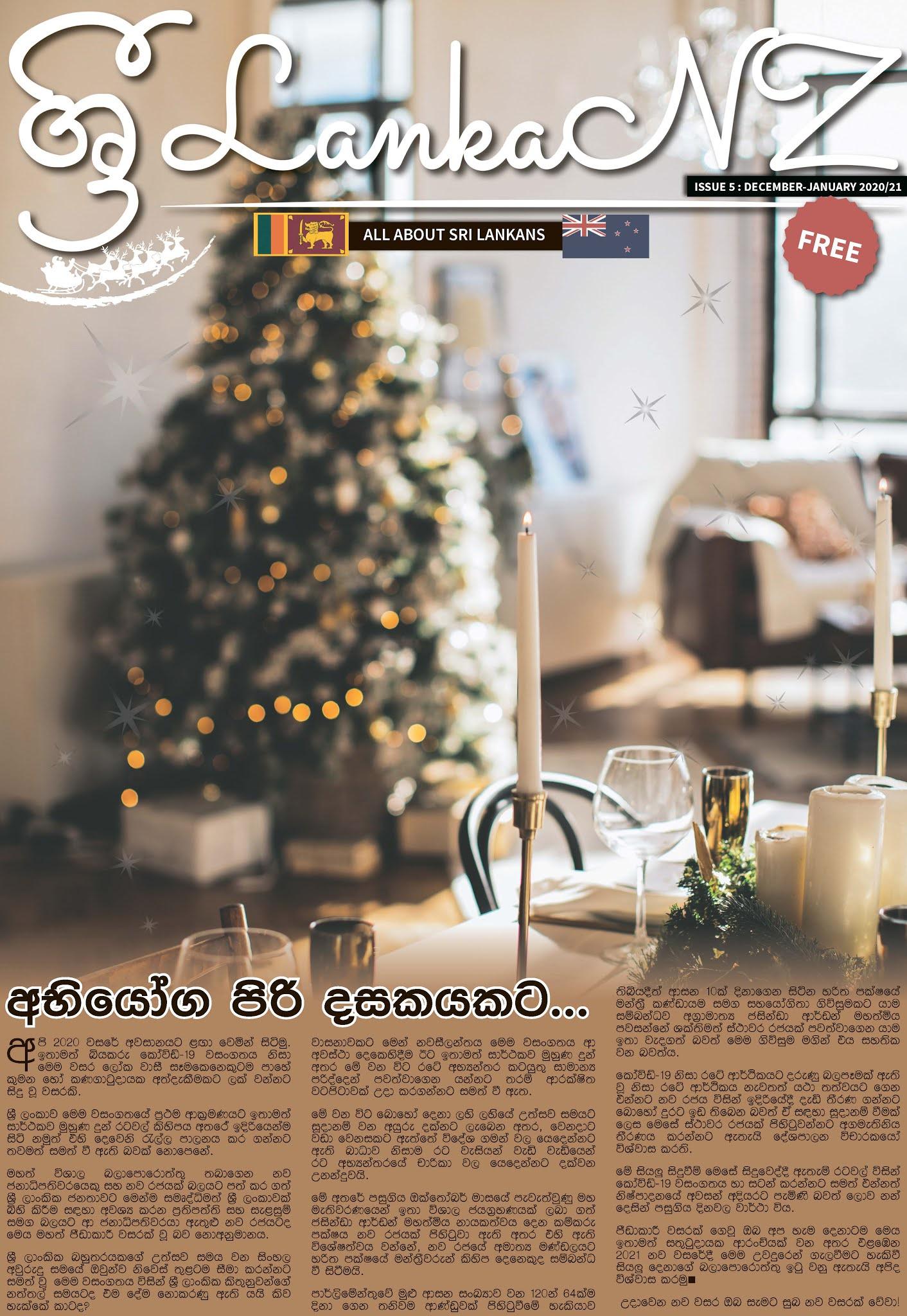ශ්රී LankaNZ – Sri Lankan Community Newspaper- paper version The 5th Issue is OUT now…