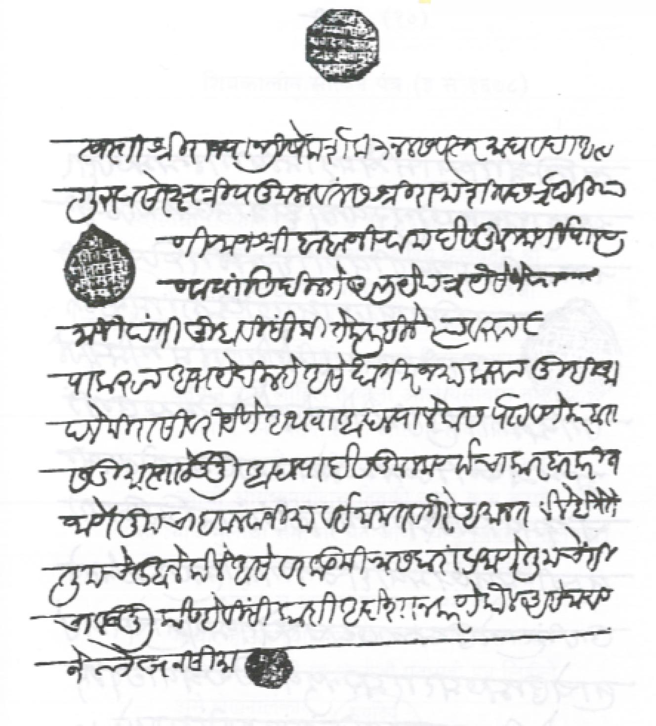 Figure3 Shivakalin Abhayapatra 1677 Chitnisi Writing Style In Modi Script And Second Letter Of Chhatrapati Rajaram Aadhnyapatra 1695