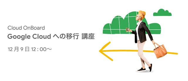Cloud OnBoard : Google Cloud への移行講座を初開催