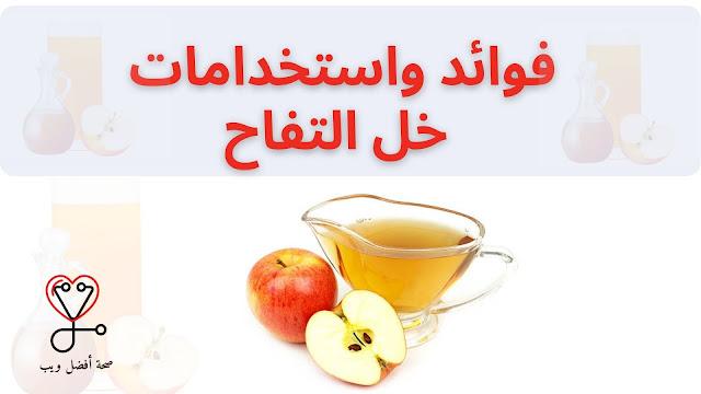 فوائد واستخدامات خل التفاح