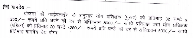 Yoga Teacher Recruitment Notification Rajasthan| Eligibility | Salary| योग टीचर भर्ती