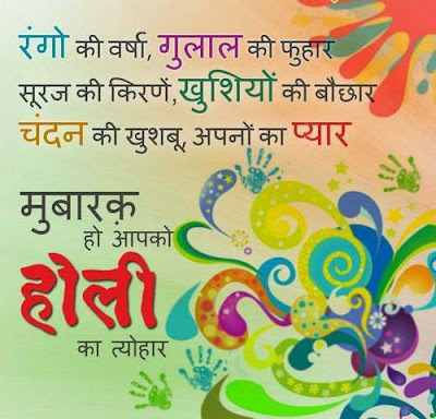 Happy Holi Messages, Shayari, Sms, Hindi